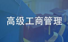 高级工商管理(EMBA)专业硕士