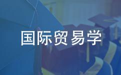 国际贸易学在职研究生