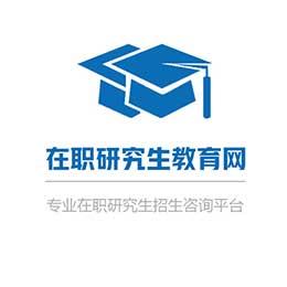 在职研究生教育网 - 专业在职研究生招生报名平台